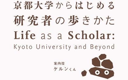 京都大学からはじめる 研究者の歩き方