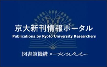 京大新刊情報ポータル 図書館機構xKURA