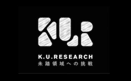 K.U.RESEARCH 未踏領域への挑戦