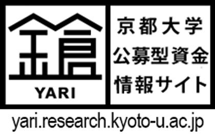 京都大学 公募型資金情報サイト「鎗」